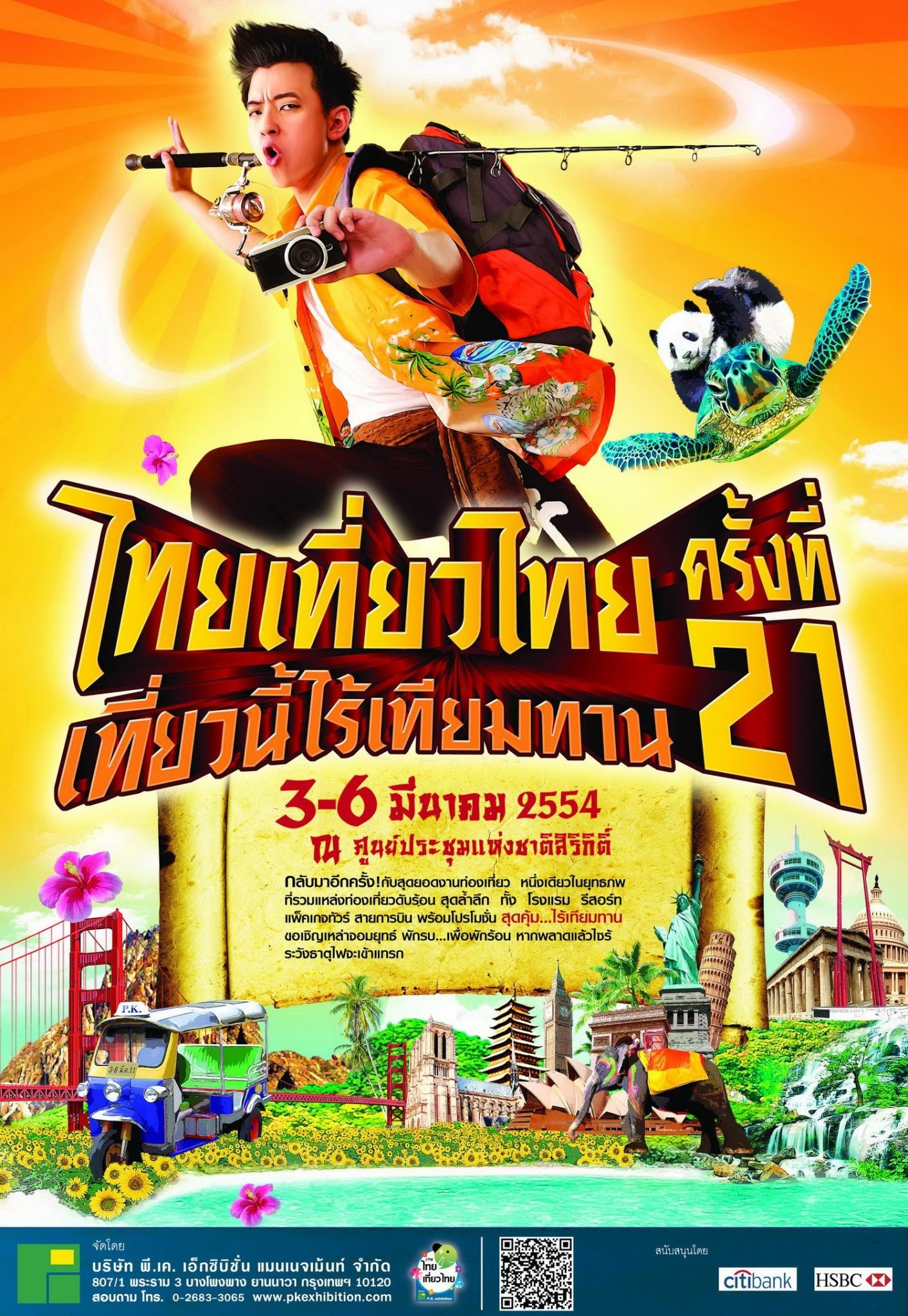 Ad งานไทยเที่ยวไทย_๒๐๐๕๒๕_0034