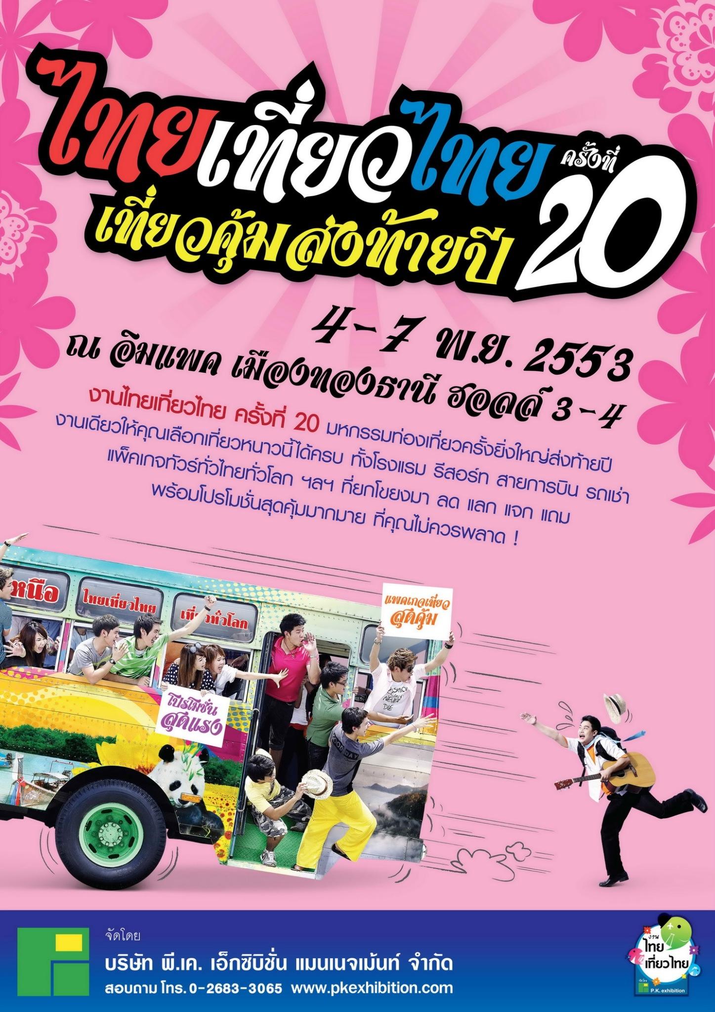 Ad งานไทยเที่ยวไทย_๒๐๐๕๒๕_0035