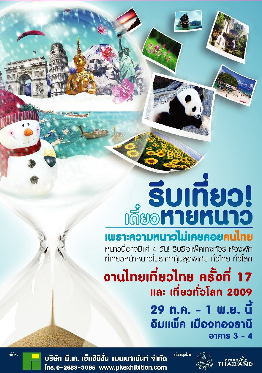 Ad งานไทยเที่ยวไทย_๒๐๐๕๒๕_0038