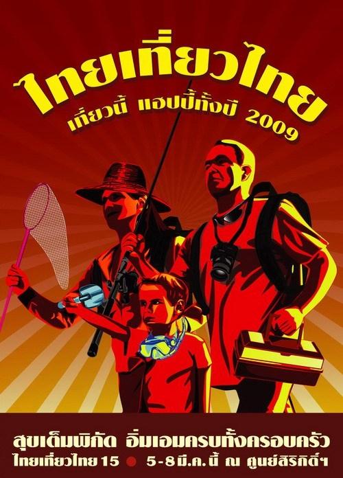 Ad งานไทยเที่ยวไทย_๒๐๐๕๒๕_0040