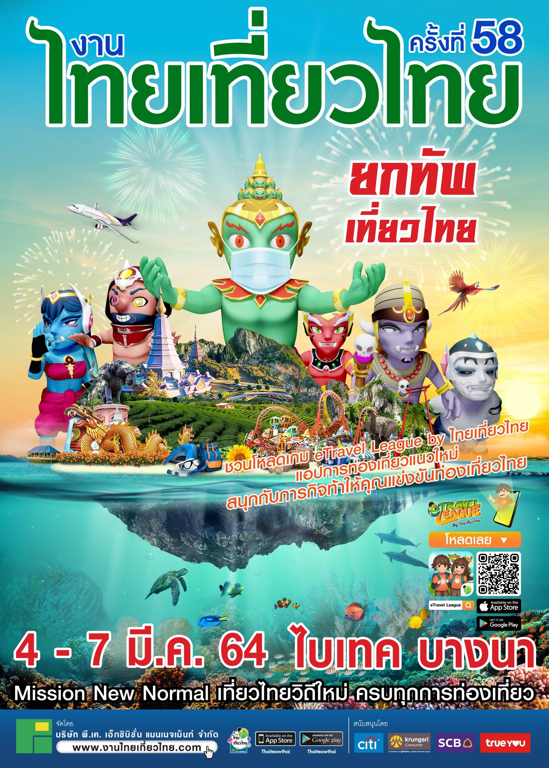 งานไทยเที่ยวไทย ครั้งที่ 58