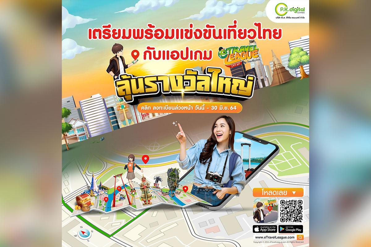 เตรียมพร้อมแข่งขันท่องเที่ยวไทย กับแอปเกม eTravel League by งานไทยเที่ยวไทย ลุ้นรางวัลใหญ่มากมาย