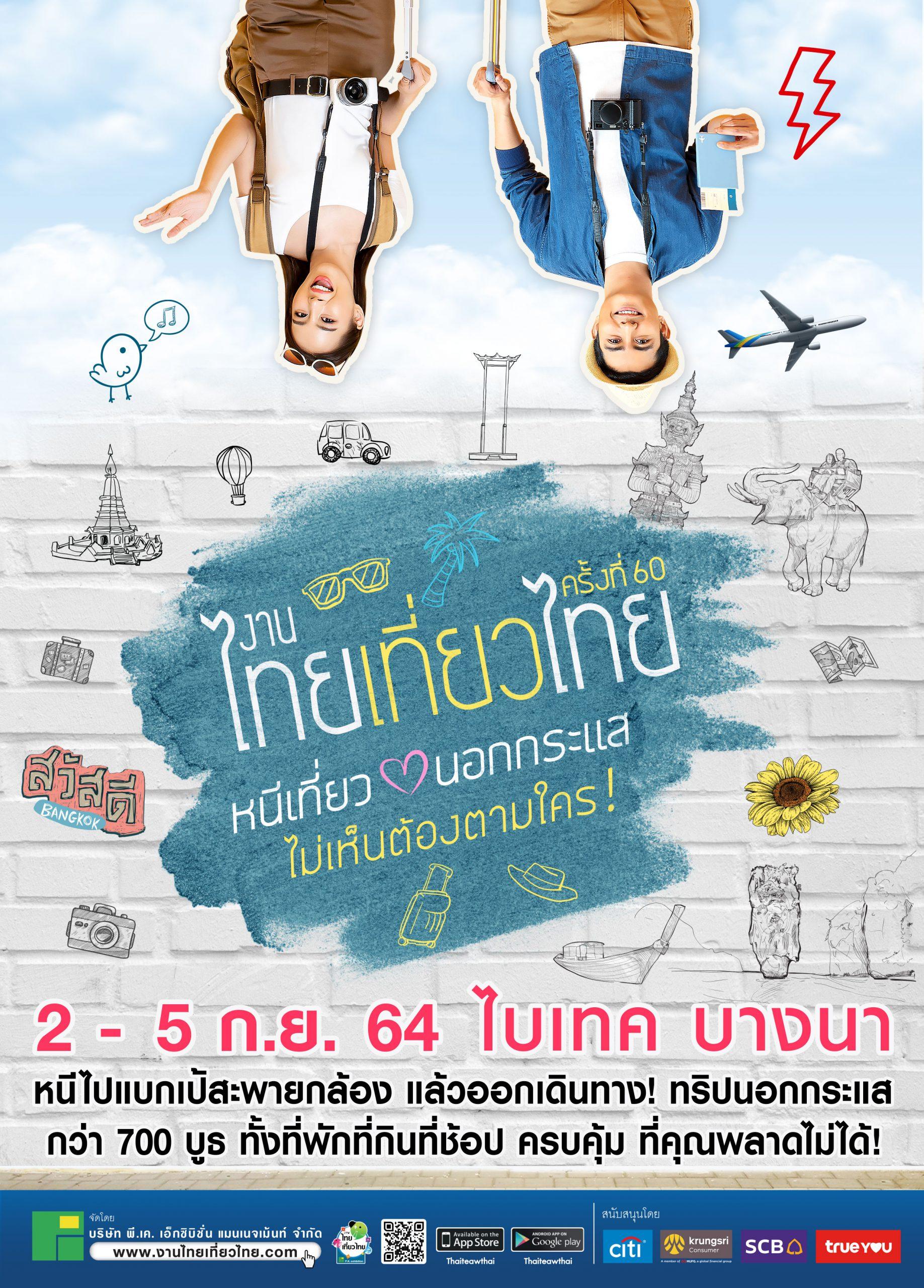 งานไทยเที่ยวไทย ครั้งที่ 60