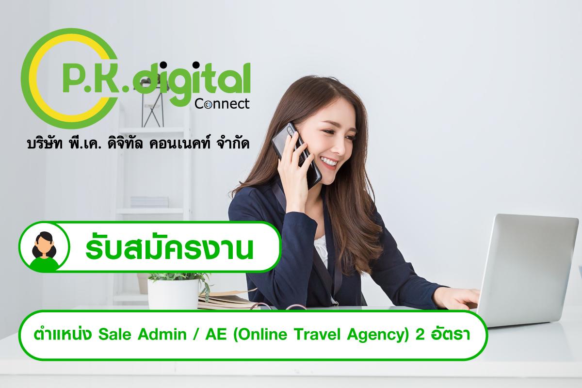 ประกาศรับสมัครงาน ตำแหน่ง Sale Admin / AE (Online Travel Agency)