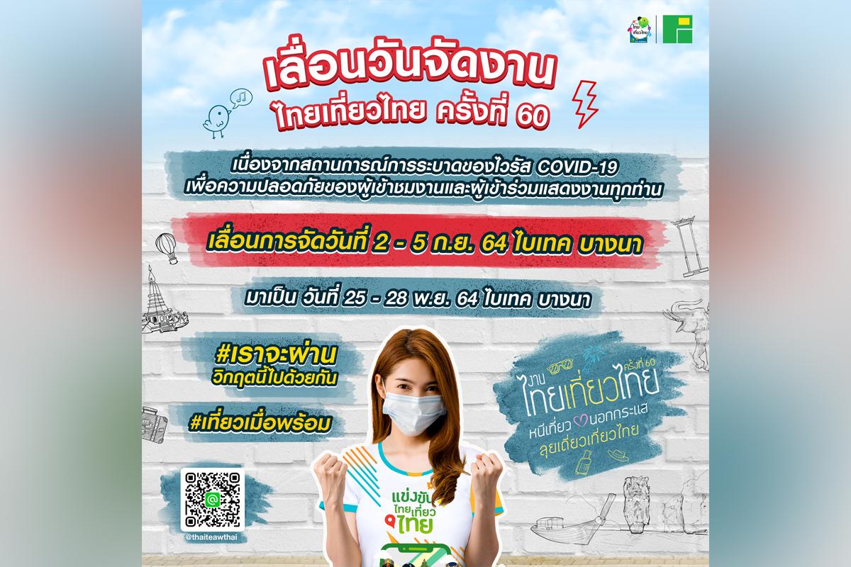 ประกาศเลื่อนการจัดงานไทยเที่ยวไทย ครั้งที่ 60